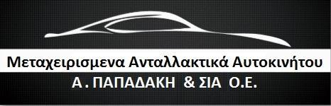 Μεταχειρισμενα Ανταλλακτικά Αυτοκινήτου