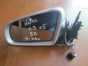 Audi A3 03-08 5θυρο ηλεκτρικός καθρέπτης αριστερός ασημί (9 καλώδια)