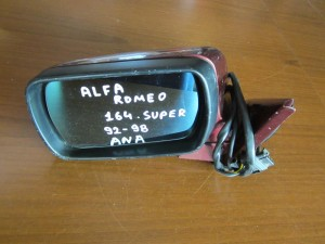 Alfa romeo 164 super 1992-1998 ηλεκτρικός ανακλινόμενος καθρέπτης αριστερός μπορντό