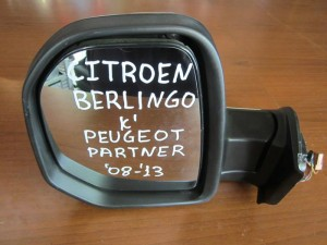 Citroen Berlingo 2008-2012 Peugeot Partner 2008-2012 ηλεκτρικός καθρέπτης αριστερός άσπρος (5 καλώδια)