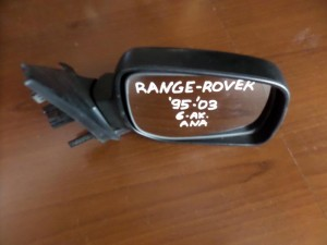 Range rover 1995-2002 ηλεκτρικός ανακλινόμενος καθρέπτης δεξιός άβαφος (6 ακίδες)