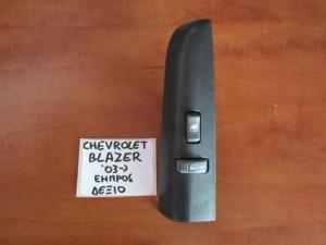Chevrolet Blazer 1998-2005 διακόπτης παραθύρου εμπρός δεξιός