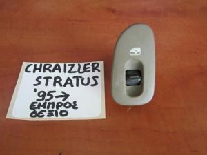Chrysler Stratus 1995-2001 διακόπτης παραθύρου εμπρός δεξιός