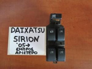 Daihatsu Sirion 2004-2011 διακόπτης παραθύρου εμπρός αριστερός (τετραπλός)