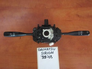 Daihatsu Sirion 1998-2004 διακόπτης φώτων-φλάς καί υαλοκαθαριστήρων