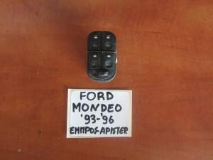 Ford Mondeo 1993-1996 διακόπτης παραθύρου εμπρός αριστερός (τετραπλός)