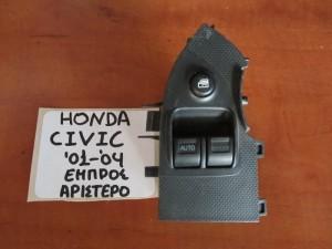 Honda civic 2001-2004 διακόπτης παραθύρου εμπρός αριστερός (διπλός)