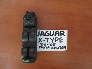 Jaguar x-type 2001-2007 διακόπτης παραθύρου εμπρός αριστερός