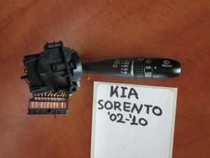 Kia Sorento 2002-2009 διακόπτης υαλοκαθαριστήρων