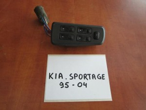 Kia Sportage 1995-2004 διακόπτης παραθύρων εμπρός αριστερός