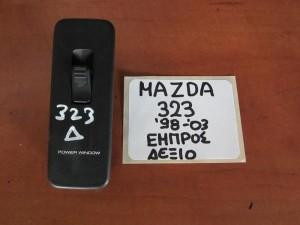 Mazda 323 Sedan 1998-2003 διακόπτης παραθύρου εμπρός δεξιός