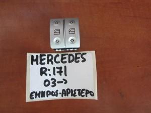 Mercedes Slk R171 2003-2011 διακόπτης παραθύρου αριστερός