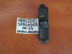 Mercedes sprinter 2006-2013 διακόπτης παραθύρου εμπρός αριστερός