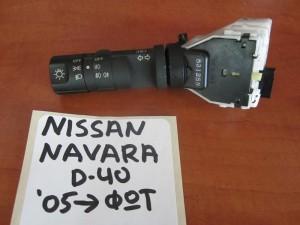Nissan Navara D40 2005-2014 διακόπτης φώτων-φλάς