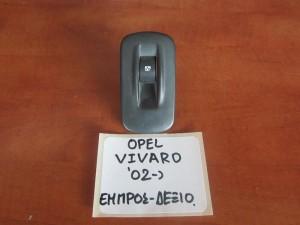 Opel Vivaro 2002-2014 διακόπτης παραθύρου εμπρός δεξιός