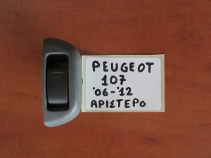 Peugeot 107 2006-2014 διακόπτης παραθύρου εμπρός αριστερός