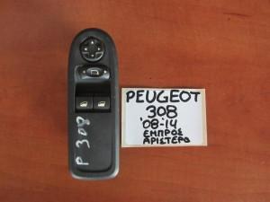 Peugeot 308 2008-2013 διακόπτης παραθύρου εμπρός αριστερός (διπλός)