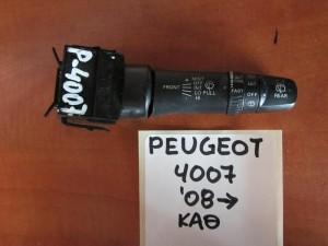 Peugeot 4007 2007-2012 διακόπτης υαλοκαθαριστήρων