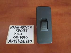 Range Rover Sport 2003-2012 διακόπτης παραθύρου πίσω αριστερός και δεξιός