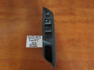 Suzuki Swift 2011-2017 διακόπτης παραθύρου εμπρός αριστερός (τετραπλός)