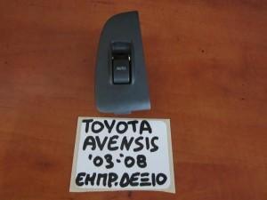 Toyota avensis 2003-2009 διακόπτης παραθύρου εμπρός δεξιός