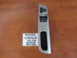 Toyota corolla 02-06 διακόπτης παραθύρου εμπρός αριστερός (διπλός-ασημί πλαίσιο)