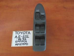 Toyota corolla (AE100) 92-96 διακόπτης παραθύρου εμπρός αριστερός (τετραπλός)