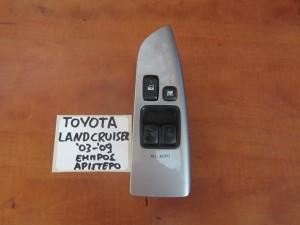Toyota land cruiser 2003-2010 διακόπτης παραθύρου εμπρός αριστερός (διπλός)