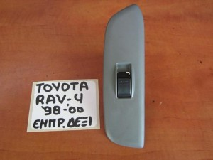 Toyota Rav 4 98-00 διακόπτης παραθύρου εμπρός δεξιός