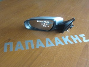 Hyundai i20 2014-2017 ηλεκτρικός καθρέφτης αριστερός ασημί