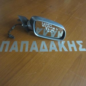 Skoda oktavia 4 1997-2004 δεξί ηλεκτρικός καθρέπτης γκρί