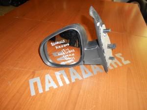 Renault Kangoo 2013-2017 καθρέπτης αριστερός ηλεκτρικός άβαφος