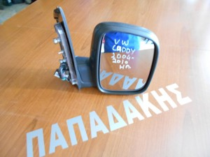 VW Caddy 2004-2010 ηλεκτρικός καθρέπτης δεξιός άβαφος