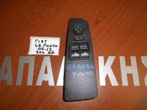 fiat-grande-punto-2005-2012-diakoptis-parathiron-aristeros-2plos