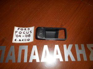 ford-focus-2004-2008-diakoptis-ilektrikon-parathiron-empros-dexio