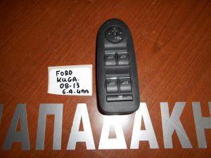 Ford Kuga 2008-2012 διακόπτης παραθύρων αριστερός 4πλός