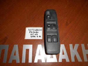 Mitsubishi Pajero 2001-2007 διακόπτης παραθύρων αριστερός 4πλός