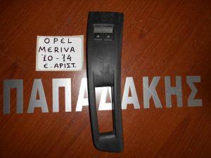 Opel Meriva 2010-2017  διακόπτης ηλεκτρικών παραθύρων αριστερός διπλός