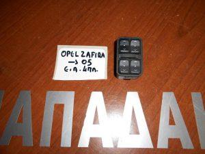 opel-zafira-2005-diakoptis-parathiron-aristeros-4plos