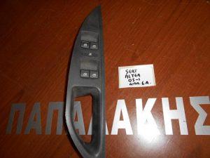 seat-altea-2005-diakoptis-parathiron-aristeros-4plos