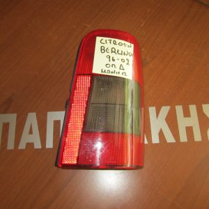 Citroen Berlingo 1996-2002 (μονοκόμματη πόρτα) φανάρι πίσω δεξί