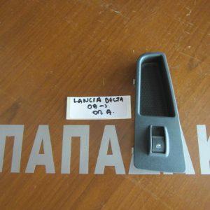 lancia-delta-2008-diakoptis-parathiron-opisthios-aristeros