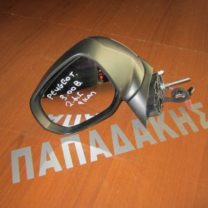 Peugeot 3008 2009-2016 καθρέπτης αριστερός 9 καλώδια 2 φις ασημί
