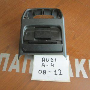 audi-a4-2008-2012-stachtothiki-konsolas-piso