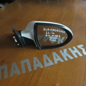 kia-sportage-2011-2014-kathreptis-dexios-ilektrikos-anaklinomenos-9-akidon-me-flas-lefkos