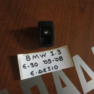 BMW Series 3 E90/E91 2005-2012 διακόπτης παραθύρων ηλεκτρικός εμπρός δεξιός