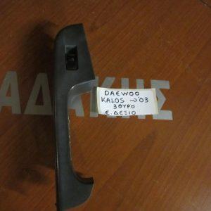 daewoo-kalos-2003-3thiro-diakoptis-parathiron-ilektrikos-empros-dexios