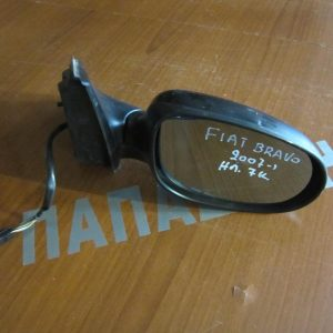 Fiat Bravo 2007-2014 καθρέπτης δεξιός ηλεκτρικός 7 καλώδια άβαφος