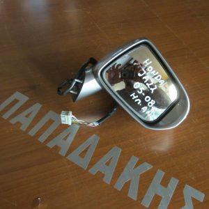 Honda Jazz 2005-2008 καθρέπτης δεξιός ηλεκτρικός ανακλινόμενος ασημί