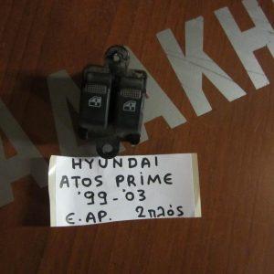 hyundai-atos-prime-1999-2003-diakoptis-parathiron-ilektrikos-empros-aristeros-2plos